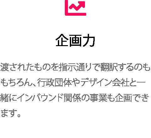 渡されたものを指示通りで翻訳するのももちろん、行政団体やデザイン会社と一緒にインバウンド関係の事業も企画できます。