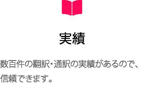 数百件の翻訳・通訳の実績があるので、信頼できます。